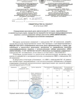 МВИ МН 5231-2015