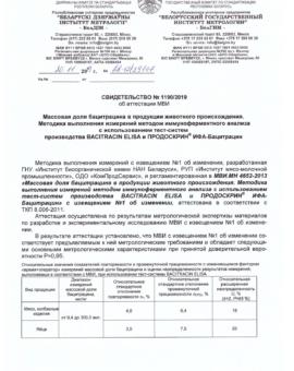 МВИ МН 4652-2013