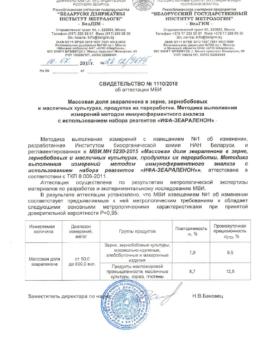 МВИ МН 5230-2015