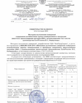 МВИ МН 5336-2015