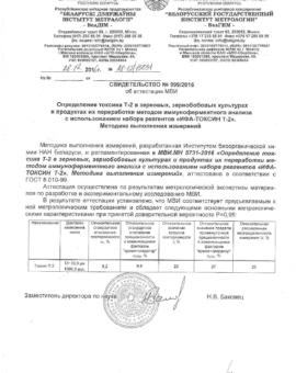 МВИ МН 5731-2016