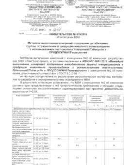 МВИ МН 3951-2015