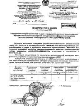 МВИ МН 4846-2014