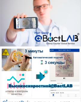 High-Speed BactLAB